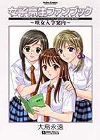 女子高生ファンブック咲女入学案…