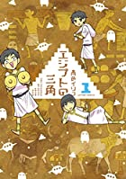 エジプトの三角(1) (アクションコミックス(月刊アクション))