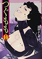 つぐもも(14) (アクションコミックス(月刊アクション))