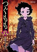 つぐもも(15) (アクションコミックス(コミックハイ!))