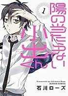 陽の当たらない小出くん(1) (アクションコミックス(月刊アクション))