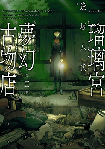 アクションコミックス/月刊アクション