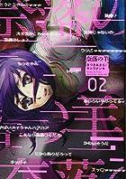 奈落の羊(2) (アクションコミックス)