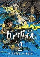 バテリバイス 人間電池と砂の巨像(2) (アクションコミックス(月刊アクション))