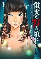 蛍火の灯る頃に(1) (アクションコミックス(月刊アクション))