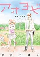 アオヨビ-青春予備校-(1) (アクションコミックス)
