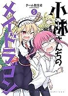 小林さんちのメイドラゴン(5) (アクションコミックス(月刊アクション))