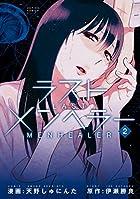 ラストメンヘラ―(2) (アクションコミックス(月刊アクション))