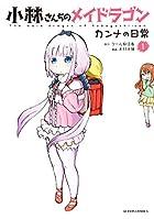 小林さんちのメイドラゴン カンナの日常(1) (アクションコミックス(月刊アクション))