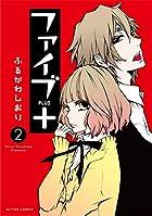ファイブ+(2) (アクションコミックス(月刊アクション))