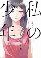 私の少年(3) (アクションコミックス(月刊アクション))