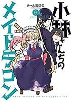 小林さんちのメイドラゴン(6) (アクションコミックス(月刊アクション))