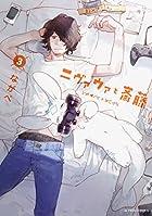 ニヴァウァと斎藤(3) (アクションコミックス(月刊アクション))