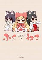 ふくねこ(3) (アクションコミックス(月刊アクション))
