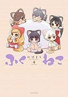 ふくねこ(4) (4) (アクションコミックス)