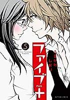ファイブ+(5) (アクションコミックス(月刊アクション))