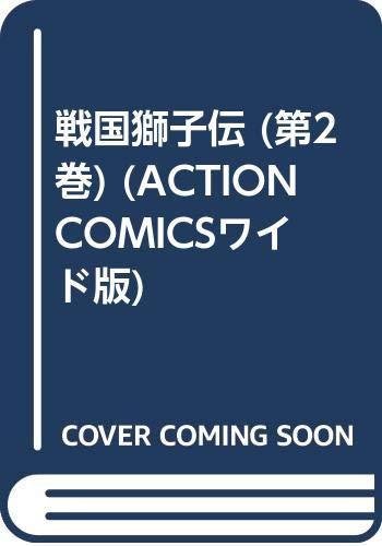 ACTION COMICSワイド版