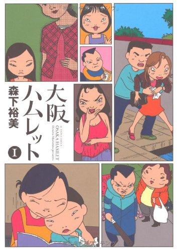 大阪ハムレット 5巻