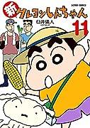 新クレヨンしんちゃん(11)