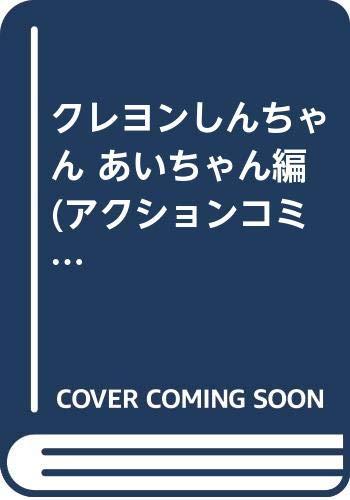 アクションコミックス 3Coinsアクションオリジナル