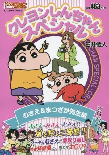 アクションコミックス/COINSアクションオリジナル