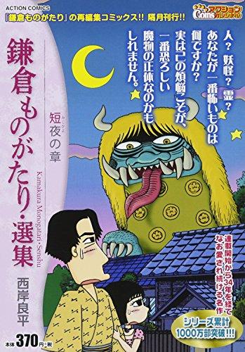 アクションコミックス(COINSアクションオリジナル)