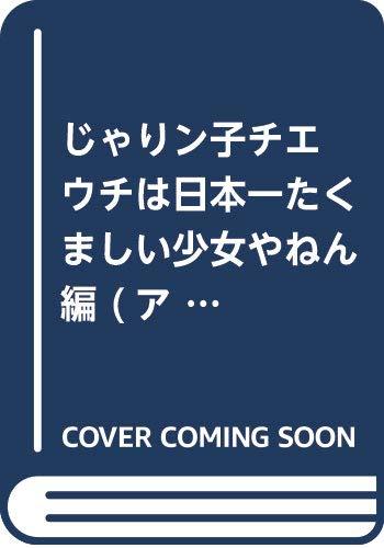 アクションコミックス COINSアクションオリジナル