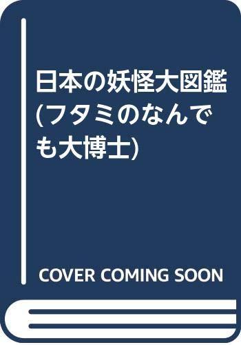 日本の妖怪大図鑑 (フタミのなんでも大博士)
