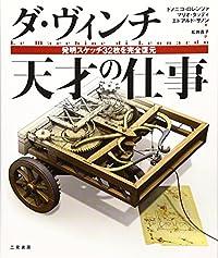 『ダ・ヴィンチ 天才の仕事』と『ダ・ヴィンチが発明したロボット!』