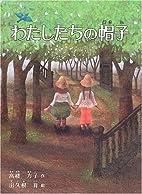 Watashitachi no bōshi by Hōko Takadono
