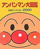 アンパンマン大図鑑 - 公式キャラクター2000