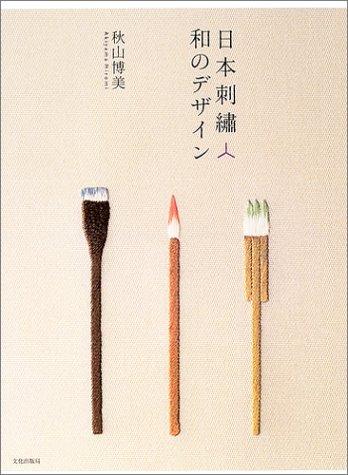 日本刺繍和のデザイン