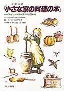 大草原の『小さな家の料理の本』―ローラ・インガルス一家の物語から