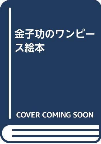 金子功のワンピース絵本