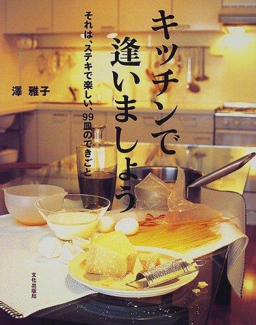 キッチンで逢いましょう