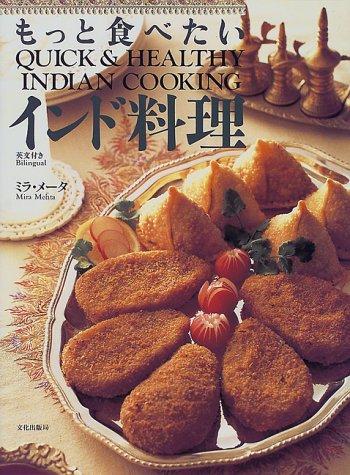 もっと食べたいインド料理