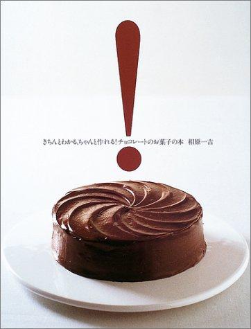 きちんとわかる、ちゃんと作れる! チョコレートのお菓子の本
