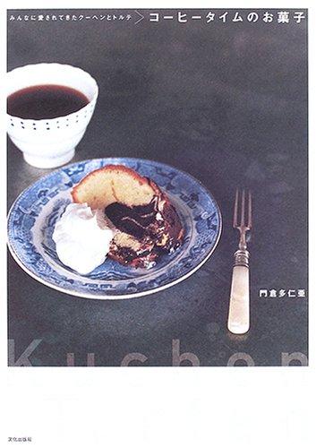 コーヒータイムのお菓子 みんなに愛されてきたクーヘンとトルテ