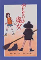 Otonari wa majo by Junko Akahane