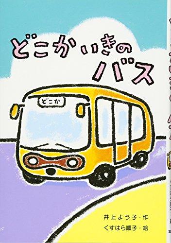 どこかいきのバス