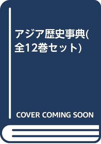 アジア歴史事典 全12巻