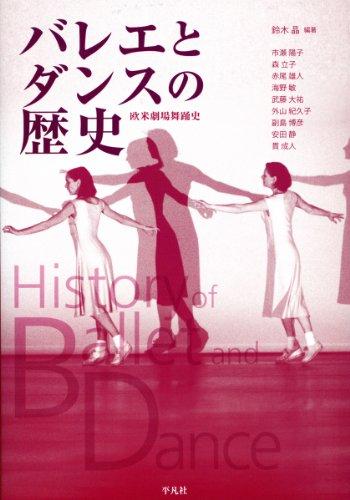 バレエとダンスの歴史