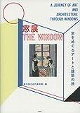 窓展: 窓をめぐるアートと建築の旅