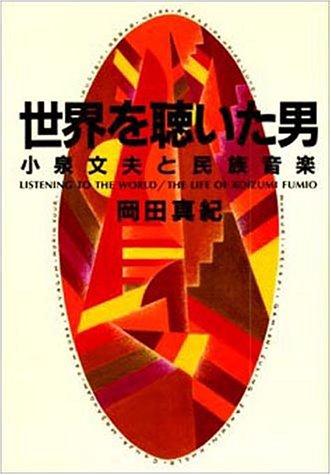 世界を聴いた男 小泉文夫と民族音楽