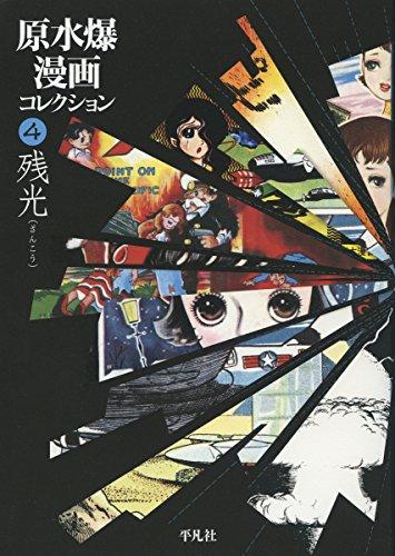 原水爆漫画コレクション