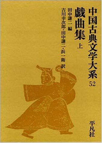 中国古典文学大系 52・53 戯曲集(上・下)
