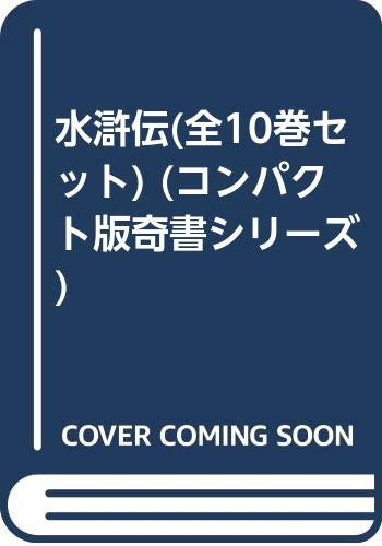 セット・水滸伝[コンパクト版] 全10巻