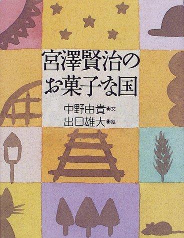 宮沢賢治のお菓子な国