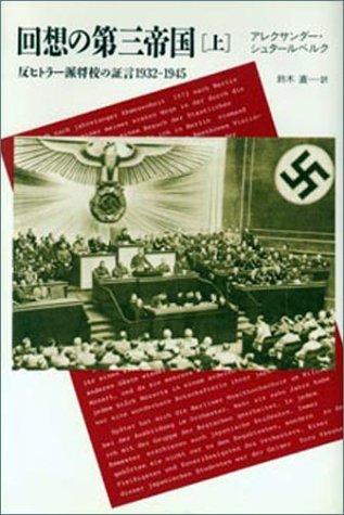 回想の第三帝国 反ヒトラー派将校の証言1932-1945