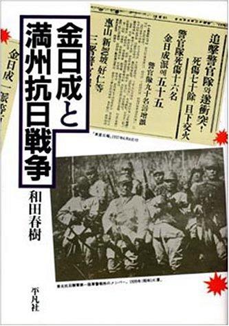 金日成と満州抗日戦争